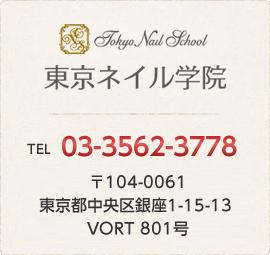 東京ネイル学院へのアクセス