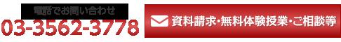 03-3562-3778 資料請求・お問い合わせ