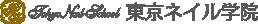 ネイルスクール 東京ネイル学院