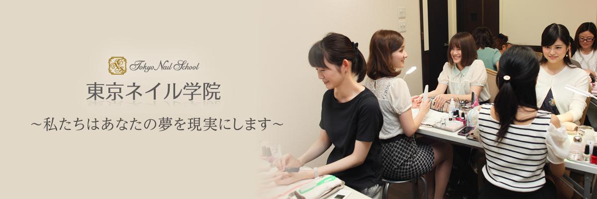 TOKYO NAIL SCHOOL 東京ネイル学院