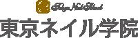 銀座のネイルスクール東京ネイル学院