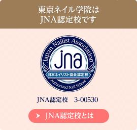 東京ネイル学院はJNA認定校